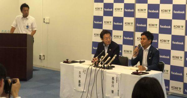 Facebook Japanと神戸市の事業連携につながった、「顔が見える」関係づくり