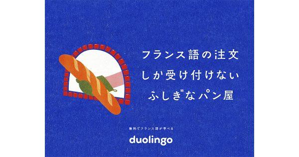 恵比寿に「フランス語の注文しか受け付けない」パン屋 2日間限定でオープン