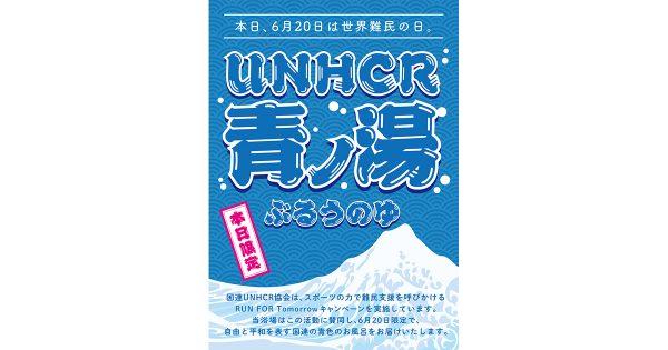 世界難民の日に合わせ、全国の老舗銭湯のお湯が「UNHCRブルー」に染まる!
