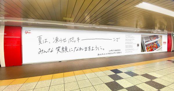 グリコ「凍らせポッキー」担当者の愛が爆発!新宿巨大交通広告と6500字のnoteを展開