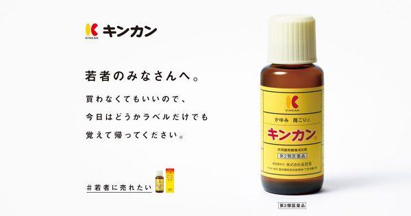 「若者に売れたい」キンカンが渋谷で切実な想いを込めた広告を展開
