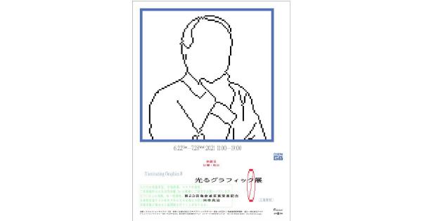 第23回亀倉雄策賞受賞記念展、セミトラ田中良治「光るグラフィック展 0 」始まる