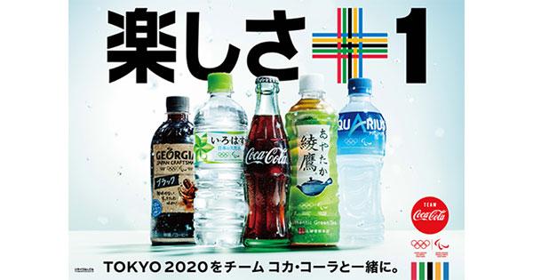 """コカ・コーラ「ENJOY""""+1""""」で東京2020を応援 大迫傑選手らが出演する新CMスタート"""