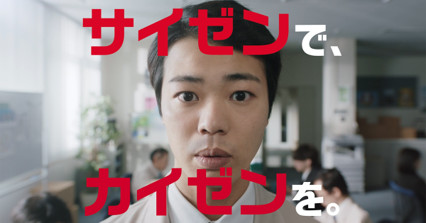 営業組織の悩みを解決するアプリ「cyzen」 テレビCMを関東地区で放映