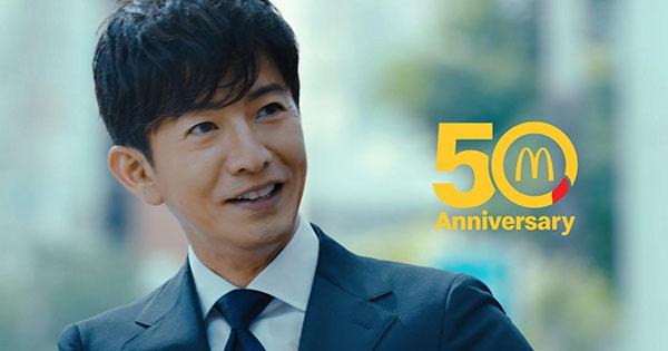 日本マクドナルド創業50周年スペシャルCM 木村拓哉が「スマイルのリレー」を伝える