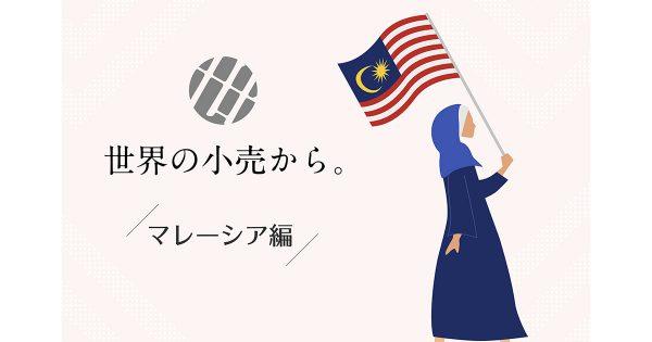 「ダイバーシティあふれる小売の未来」を、マレーシアと日本の事例から考えよう