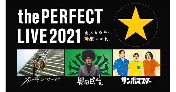奥田民生、サンボマスター、石崎ひゅーい出演 サッポロビールが七夕にオンラインフェスを開催
