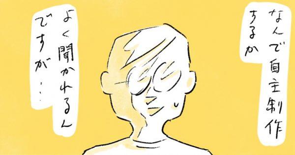 漫画コラム「壺をレコードにしてみた」 第1~5話