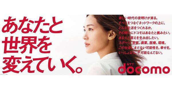 ドコモ新企業CMで、綾瀬はるかが画面の前の「あなた」に向けてメッセージ