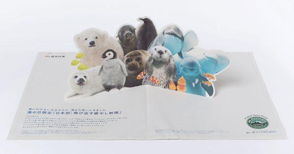 岩手日報とマウントレーニア、海の日に「飛び出す新聞広告」で動物たちの癒やしを届ける