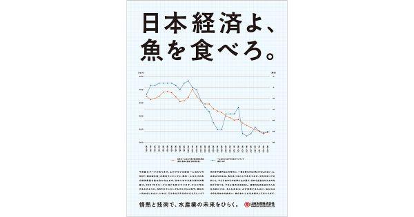 日本経済よ、魚を食べろ。水産加工会社が新聞広告掲載