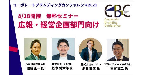 【8/18開催・参加無料】広報施策のヒントが詰まったカンファレンス