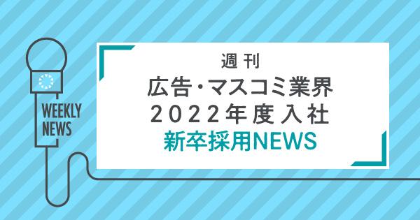 202108_newgraduate_2022