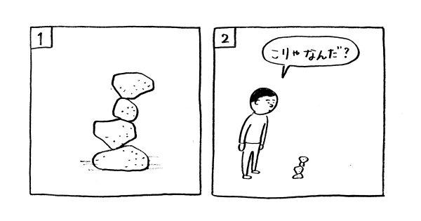 18時間目:沖縄戦で亡くなった方と同じ数、23万6095個の石に番号を振って、積み上げる。