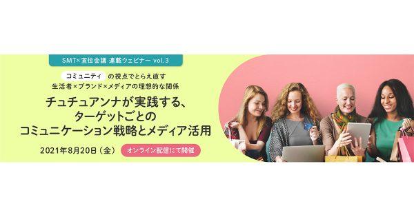 【8/20開催】チュチュアンナが考えるターゲットごとのコミュニケーション戦略とメディア活用