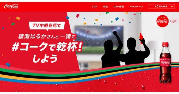 東京五輪、メダル獲得後の特別CMの注目度は