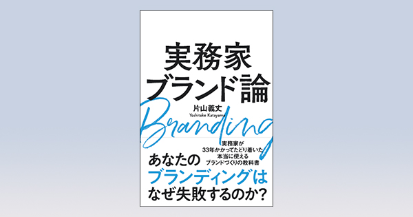 33年かかってたどりついた、本当に使えるブランドづくりの教科書、「実務家ブランド論」発売