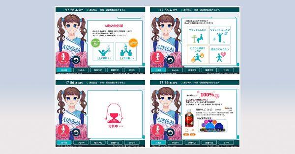 顔認識の自販機利用が3カ月で1.6万人 JR東日本系