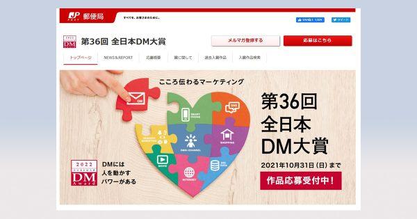 優れたダイレクトメールを選ぶ「第36回全日本DM大賞」の応募受付スタート