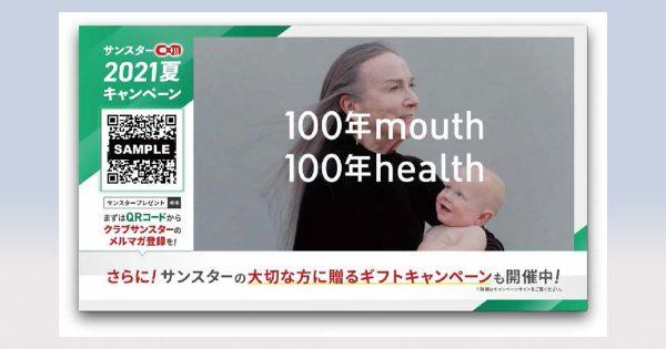 テレビCMで会員獲得のリアクションを促す「CxM」で、ストック型の広告活用を目指す