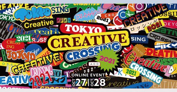 ACC賞入賞作品発表、審査委員トーク他を配信するイベントが10月27・28日に開催