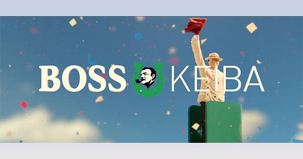 杉本清さんの実況で働く人たちにエールを、BOSSと競馬のコラボ動画が公開