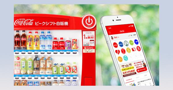 自販機アプリ「Coke ON」 3000万DL超え 新規・休眠の獲得施策も
