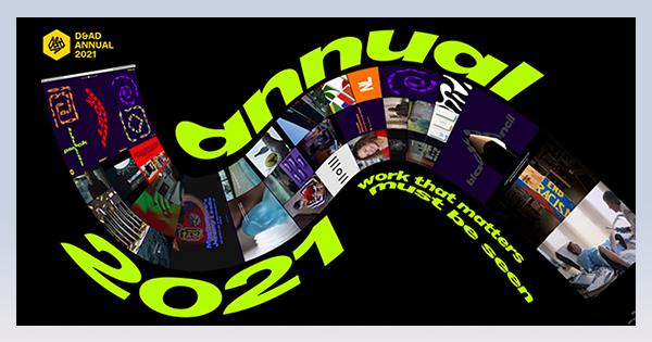 D&AD賞の2021年度受賞作品や解説を収めたデジタル版年鑑が公開