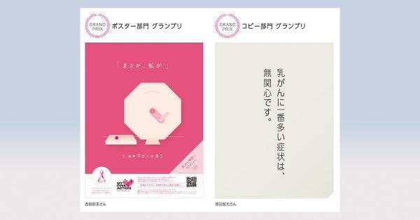 第17回ピンクリボンデザイン大賞、受賞ポスター・コピーを発表
