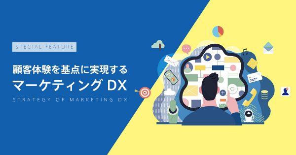 202110_marketing_dx
