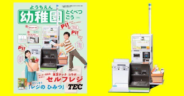 東芝テックセルフレジ紙付録に栄冠 第63回日本雑誌広告賞