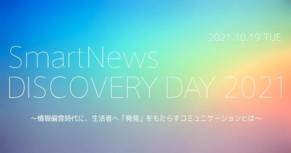 【参加費無料】SmartNewsがマーケター向けのオンラインイベント SmartNews DISCOVERY DAY 2021を10/19開催!