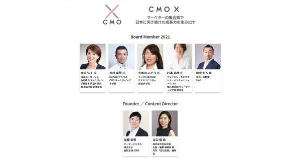 100社を超えるマーケティング責任者が集う「CMO X」が11月に「CMO X FORUM」を開催!