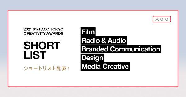 ACC賞、フィルム・ラジオ・ブランデッド他各部門ショートリスト