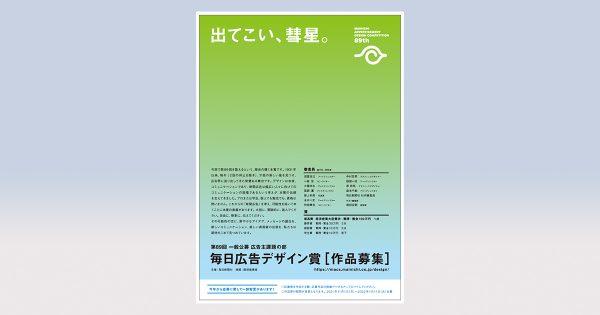 第89回「毎日広告デザイン賞」11月1日から一般公募の受付を開始