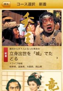 歴代 大河 ドラマ