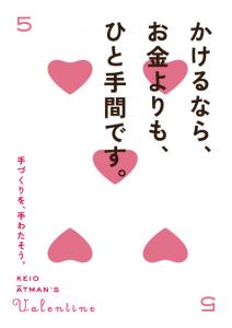 京王AM_V5