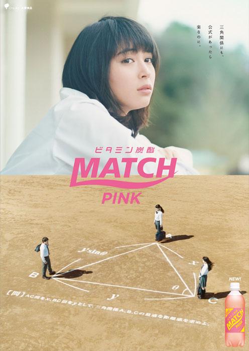 【MATCH-Pink】B1