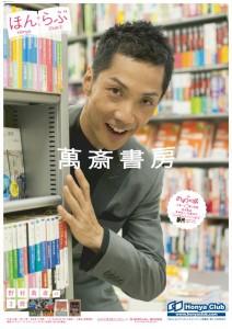 books_野村萬斎さんF