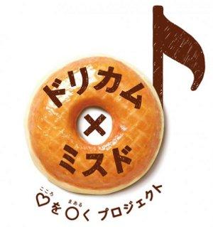 ドリカム×ミスド ロゴ