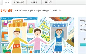 フェイスブックへの出店サービス「いいま!」トップページ