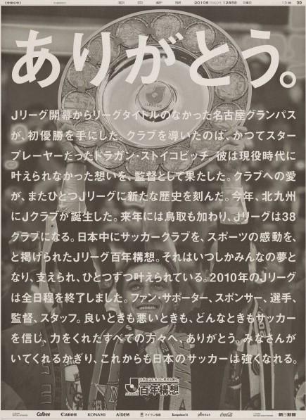 Jリーグ 閉幕新聞