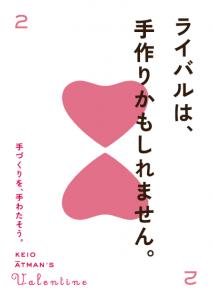 京王AM_V2