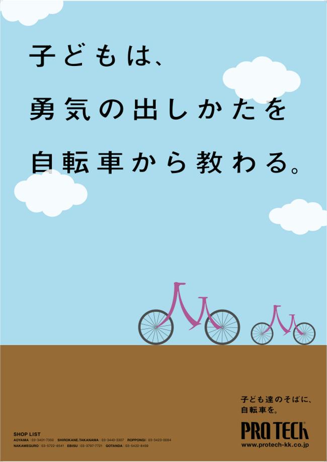 自転車屋さんのポスター