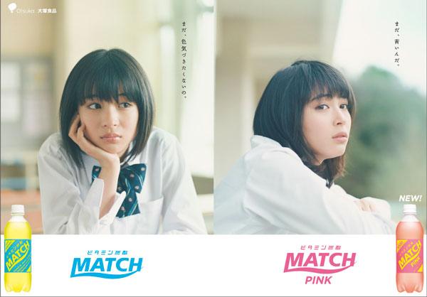 雑誌『Seventeen』のモデルで女優の姉妹、広瀬アリスさんと広瀬すずさんを起用した。姉のアリスさんと4歳年下の妹・すずさんの役どころは、恋のライバル同士。