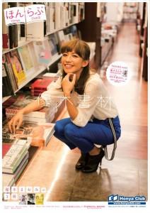 books_優木まおみF