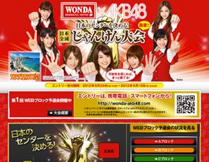 AKB_wonda