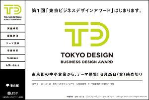 TOKYO DESIGN BUSINESS DESIGN AWARD TOP PAGE