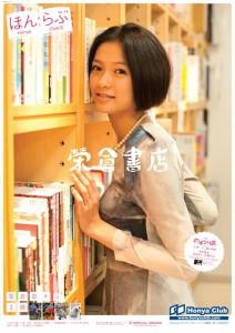 books_榮倉奈々F