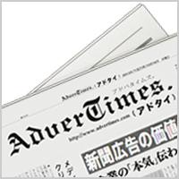 【レポート】新聞メディアの効果指標の共通化進む――J‐MONITOR